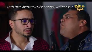 فيلم شنطة حمزة 2018