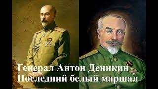 Деникин Антон Иванович.Деникин белый генерал не предавший Россию в годы второй мировой .