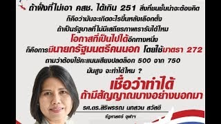 เลือกตั้ง 62  สิริพรรณ คำนวณเก้าอี้ เพื่อไทย อนาคตใหม่ และ พปชร. : Matichon TV