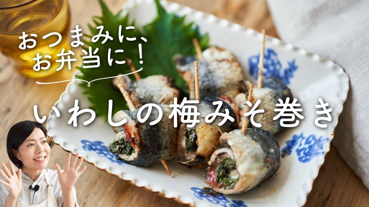【おつまみにもお弁当にも!】いわしの梅みそ巻きのレシピ・作り方