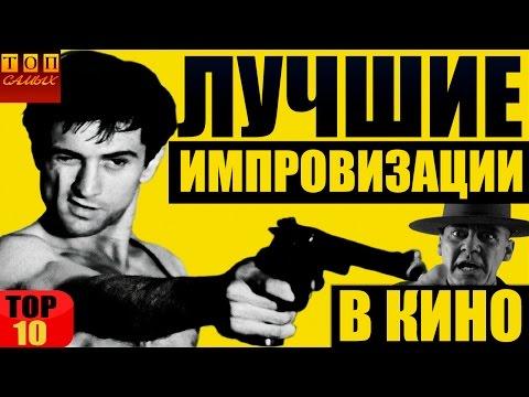 Лучшие импровизации в кино ТОП 10 - Ruslar.Biz