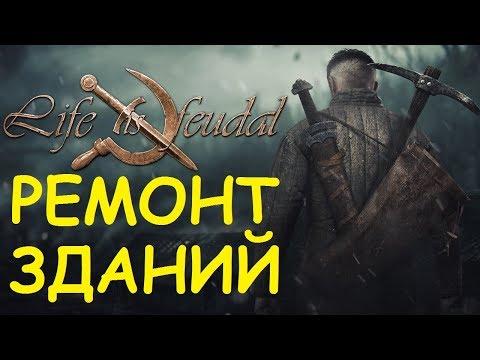 Life is feudal mmo эффекты трав сюжетно-ролевая игра магазин, театр, библиотека