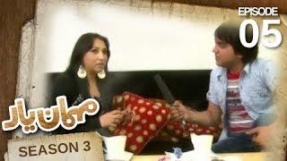 مهمان یار- فصل سوم - قسمت پنجم / Mehman-e-Yaar - Season 3 - Episode 5 - Maryam Sharifi