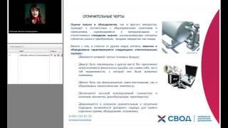 """Видеоурок: """"Особенности оценки оборудования"""""""