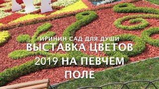 Выставка цветов 2019 на Певчем поле