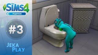 The Sims 4 Родители | Куда смотрят родители? - #3