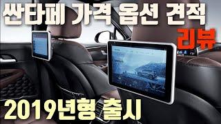 2019 현대 싼타페 TM 가격 옵션 견적 리뷰 / 판…