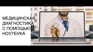 Ваш ноутбук сможет диагностировать дыхательную недостаточность: новости медицинских технологий