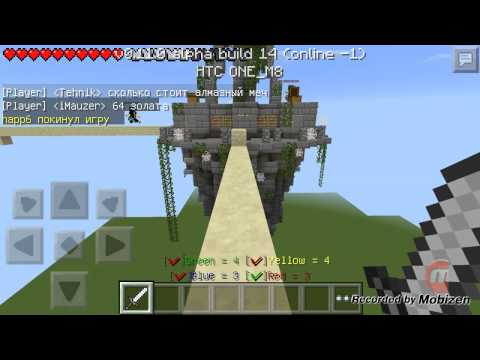 Bed Wars Minecraft PE Он вышел!!!