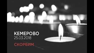 Памяти жертвам ТЦ