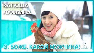 Катюша Лужбина - О, Боже, какой мужчина!
