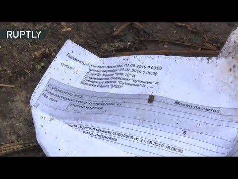 На нелегальной свалке в Подмосковье нашли документы Министерства финансов