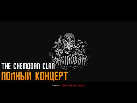 the Chemodan Clan (Грязный Луи x Brick Bazuka) Полный Концерт (Kiev 27.01.2012)