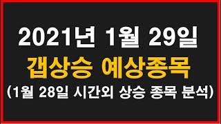 2021년 1월 29일 갭상승 주식 시간외 상한가 (한…