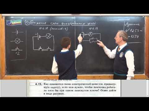 Урок 146 (осн). Изображение схем электрических цепей