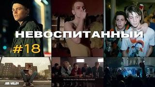 Дневники баскетболиста, На игле, Проект X - Иван Дорн (Невоспитанный)