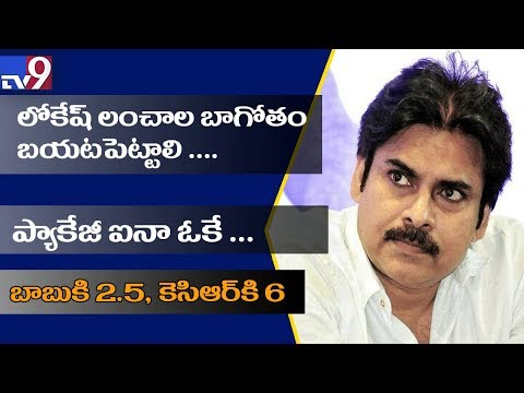 Pawan Kalyan demands probe into Nara Lokesh's corruption  TV9