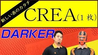 【CREA[クレア] DARKER】え?ダーカーのラバー?やっすんの変態プレー炸裂【卓球知恵袋】