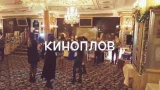 Свадьба в Киноплове.