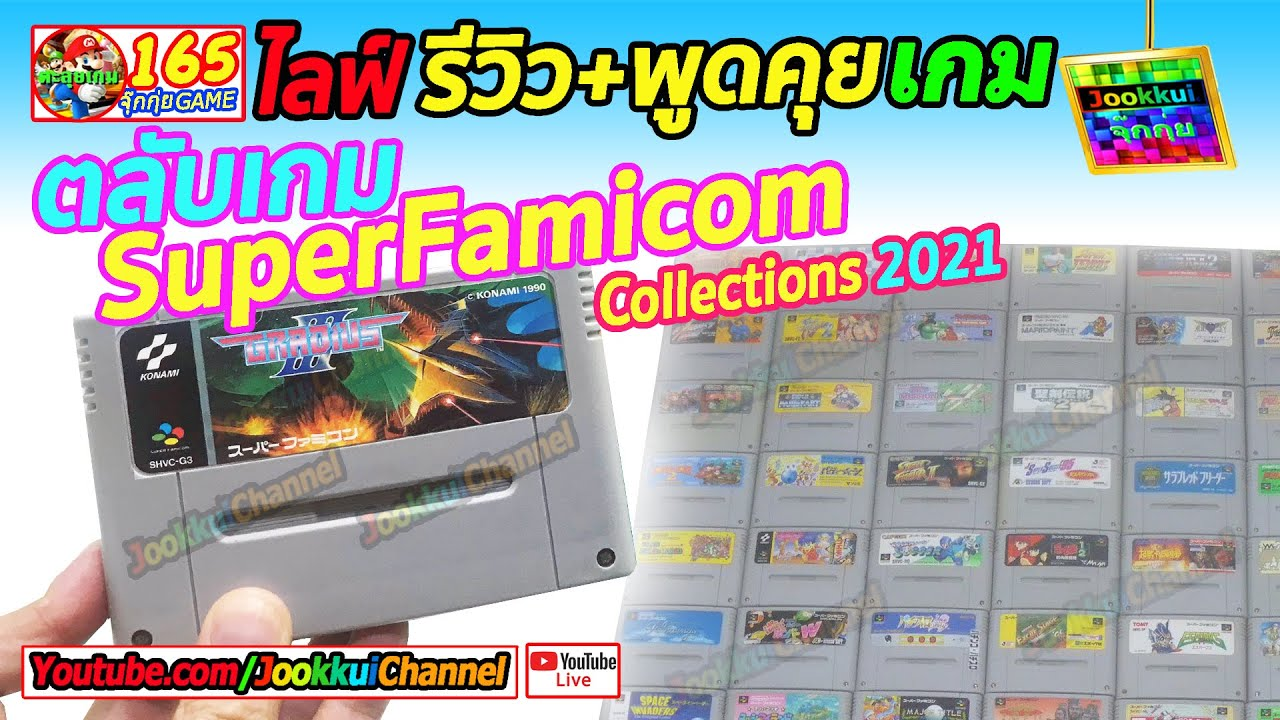 Super Famicom Cartridge 2021 🔴 ตลับเกม ซุปเปอร์ฟามิคอม ที่สะสมไว้   จุ๊กกุ่ย เกมส์ [EP.165]