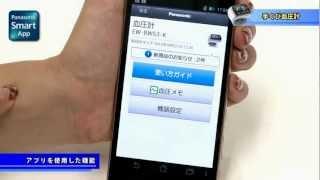 手くび血圧計「EW-BW53」 「こんにちは、三浦奈保子です! DIMEのYouTub...