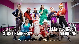 Kelly Clarkson - Medicine dance choreography by Stas Cranberry