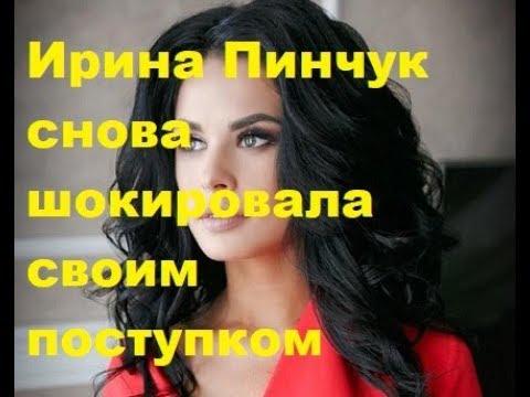 Ирина Пинчук снова шокировала своим поступком. ДОМ-2 новости