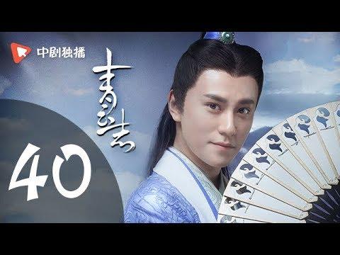 青云志 第40集(李易峰、赵丽颖、杨紫领衔主演)| 诛仙青云志
