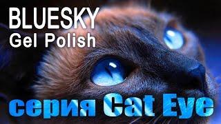 Bluesky Cat Eye - Кошачий Глаз
