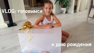 VLOG: день рождения сына | ЧАСТЬ 1 | в Москву за подарком!
