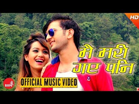 New Nepali Song 2016/2073 | Mai Mari Gaye Pani - Shreyashi Chemjong | Kamana Digital