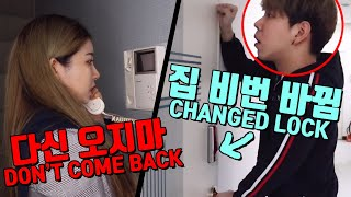CHANGING THE DOORLOCK without telling my boyfriend PRANK *he got locked out*