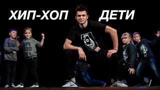 Хип Хоп Дети 7- 9 лет начинающие | Отчётный Концерт Good Foot 2016