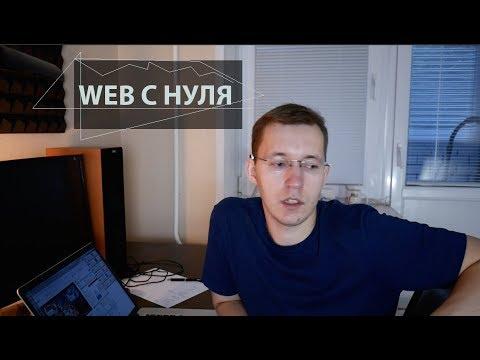Как стать веб программистом с нуля
