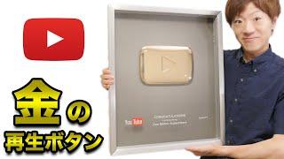 YouTubeから金の再生ボタンが届くドッキリ? thumbnail