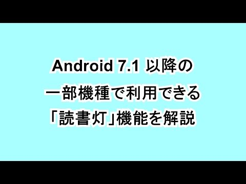 Android 7.1 以降の一部機種で利用できる「読書灯」機能を解説