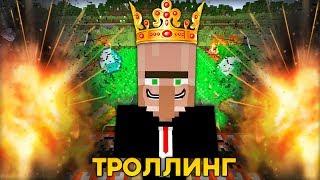 Я СТАЛ МЭРОМ И ЗАТРОЛЛИЛ ЖИТЕЛЯ САМЫЙ СМЕШНОЙ ТРОЛЛИНГ В МАЙНКРАФТ 100 Trolling ЛОВУШКА Minecraft