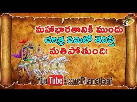 Shocking And Untold History Before Mahabharatha    పాండవుల పుర్వీకులు ఎవరో తెలుసా?    With Subtitles