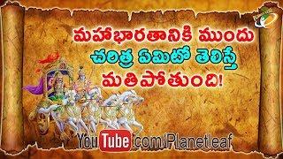 Shocking And Untold History Before Mahabharatha || పాండవుల పుర్వీకులు ఎవరో తెలుసా? || With Subtitles