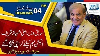 04 PM Headlines Lahore News HD - 25 June 2018