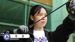 전라북도 학생수련원 홍보영상