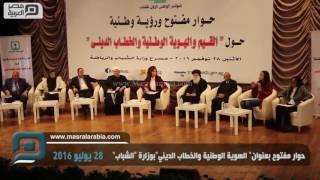 مصر العربية | حوار مفتوح بعنوان
