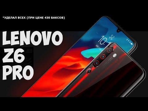 Обзор Lenovo Z6 Pro - Заткнул все флагманы за пояс