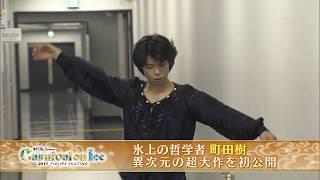 CaOI2017 町田樹バクステ 町田樹 検索動画 29