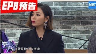 预告:张靓颖大型直播健美现场!《梦想的声音3》预告 EP8 20181214 /浙江卫视官方音乐HD/