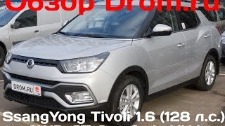 SsangYong Tivoli 2017 1.6 (128 л.с.) 2WD AT Comfort+ XLV - видеообзор