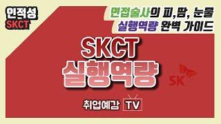 [SK그룹]SKCT 실행역량 준비 이 영상 하나로 끝!!! 실행역량 완결판!