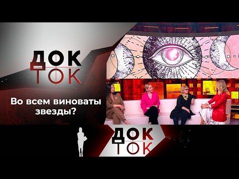 Эра Водолея: какой прогноз? Док-ток. Выпуск от 24.09.2020