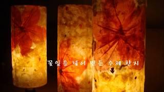 정은하 한지공예(korea paper craft)-- 한지 등2(lamp)