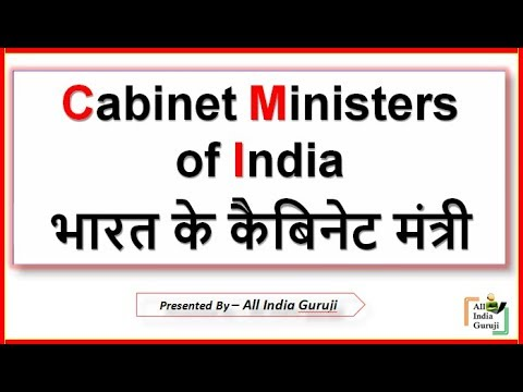 Indian Cabinet ministers of india 2018 केंद्रीय मंत्रिमंडल name list gk trick in hindi english